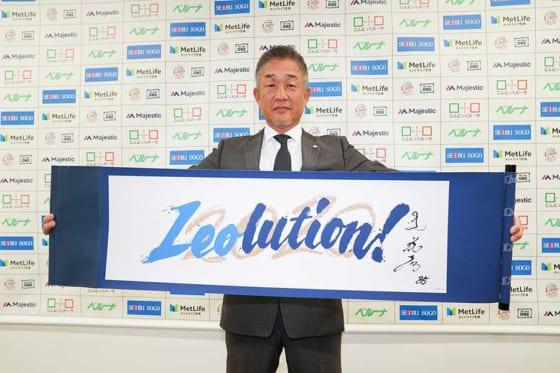 西武の2020年スローガンが「Leolution!(レオリューション)」に決定【写真提供:埼玉西武ライオンズ】