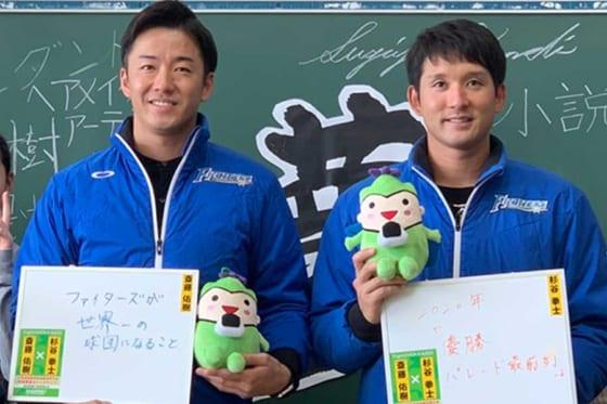 復興イベントに参加した日本ハム・斎藤佑樹(左)、杉谷拳士【写真:編集部】