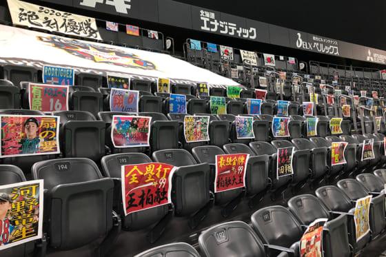札幌ドームの左翼席に掲出された応援メッセージ【写真:石川加奈子】