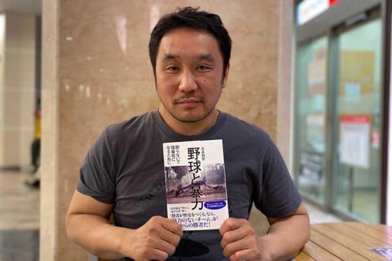 『野球と暴力 殴らないで強豪校になるために』の著者・元永知宏さん【写真:佐藤直子】