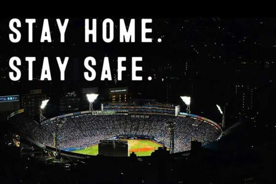 DeNAは球団公式SNSで特別映像「STAY HOME. STAY SAFE.」を発信すると発表した【写真提供:横浜DeNAベイスターズ】