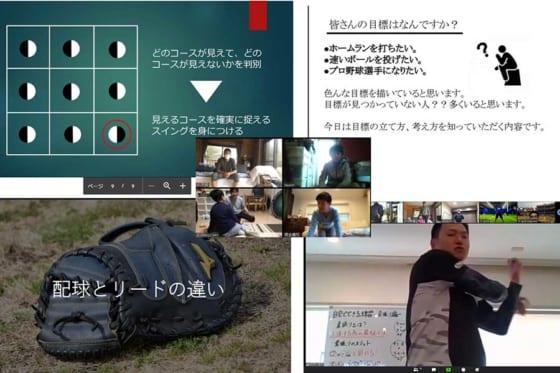 東京インディペンデンツが導入するリモートレッスンの様子【画像提供:東京インディペンデンツ】