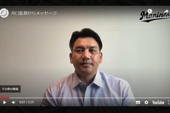 ファンへのメッセージを寄せたロッテ・井口監督【写真提供:千葉ロッテマリーンズ】