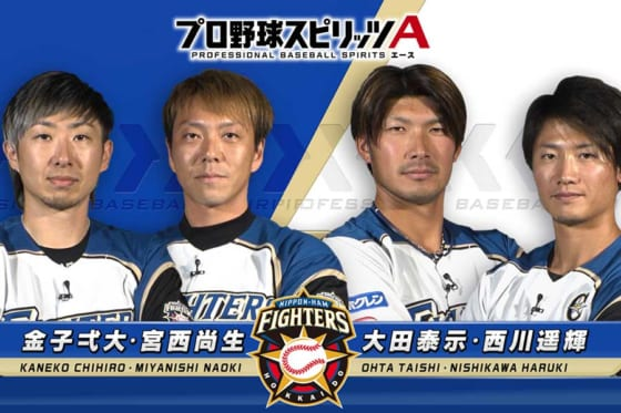 「プロスピA」で北海道日本ハムの主力選手らが対決【画像:(c)Konami Digital Entertainment】