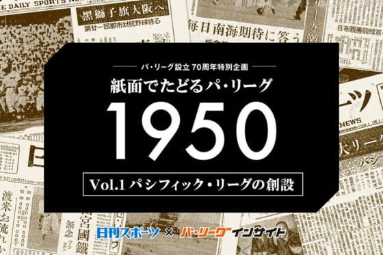「パ・リーグ設立70周年特別企画」紙面でたどるパ・リーグ1950