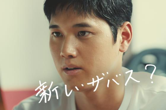 エンゼルス・大谷翔平【写真提供:株式会社明治】