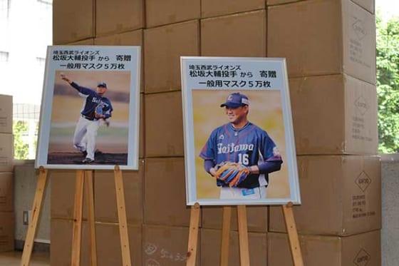 西武・松坂大輔が寄付した5万枚のマスクが埼玉県の施設に到着【写真提供:埼玉西武ライオンズ】