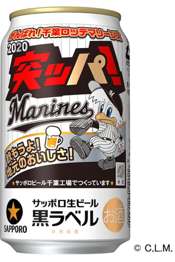 サッポロ生ビール黒ラベル「千葉ロッテマリーンズ缶」が限定発売【写真提供:千葉ロッテマリーンズ】