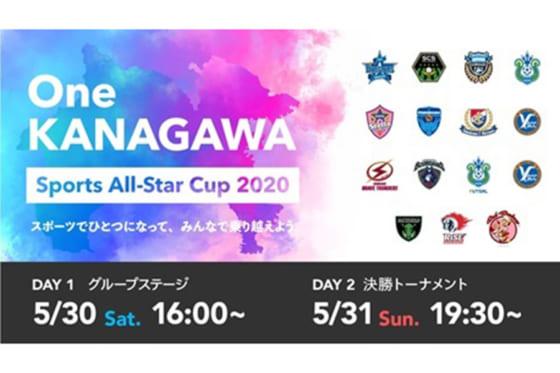 DeNA・上茶谷大河が「One KANAGAWA Sports All-Star Cup 2020」に参加【写真提供:横浜DeNAベイスターズ】