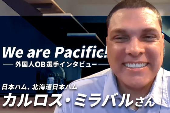 日本ハムで活躍したカルロス・ミラバル氏【画像:パーソル パ・リーグTV】
