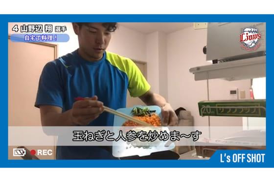 ミートソースパスタを作る西武・山野辺翔【写真提供:埼玉西武ライオンズ】