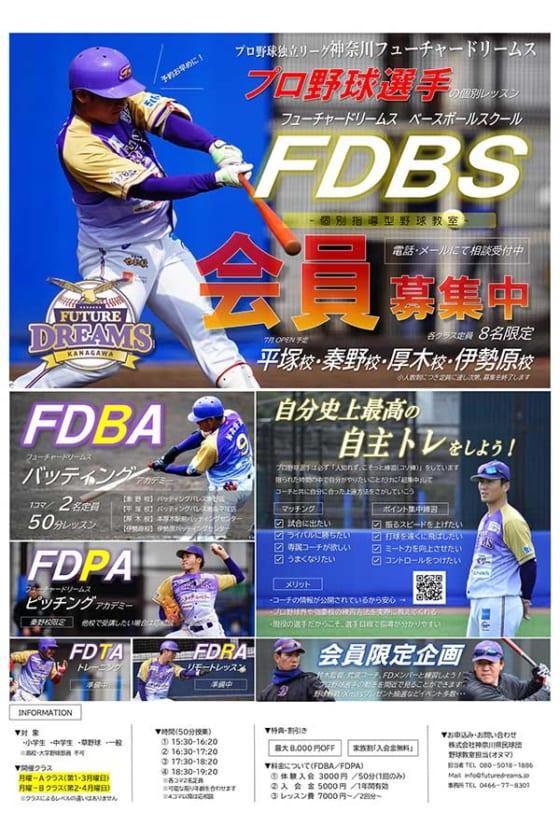 BC神奈川がベースボールスクールを開設【画像提供:神奈川フューチャードリームス】
