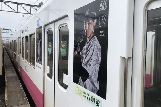 新京成電鉄にて「2020年マリーンズ号」が29日から運行される【写真提供:千葉ロッテマリーンズ】