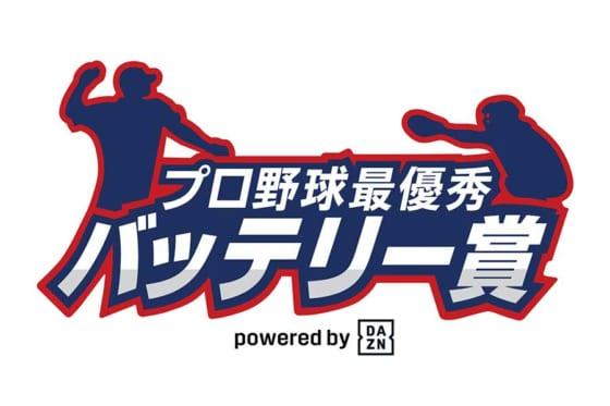プロ野球バッテリー賞にDAZNが特別協賛【画像提供:DAZN】