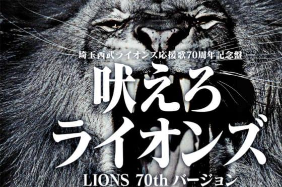 「吠えろライオンズ」が1996年の誕生以来初めてリニューアル【写真提供:埼玉西武ライオンズ】