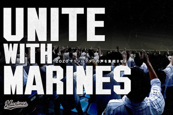 ロッテは球団公式HPにてファンからの応援動画・音声を募集【写真提供:千葉ロッテマリーンズ】