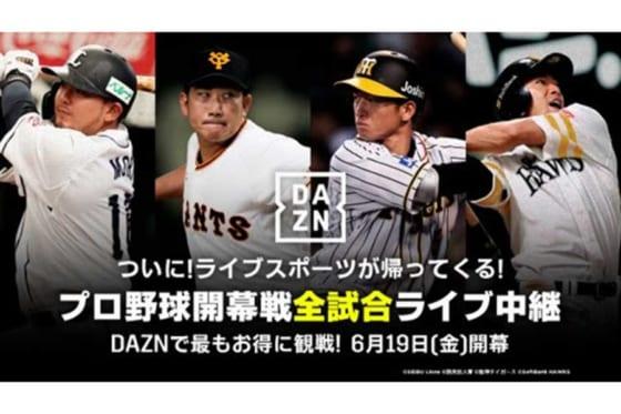 DAZNでは巨人-阪神の伝統の一戦など開幕戦全6試合をライブ配信【画像提供:DAZN】
