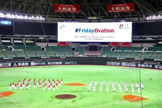 ソフトバンクと広島は試合前に「フライデーオベーション」を行った【写真:福谷佑介】