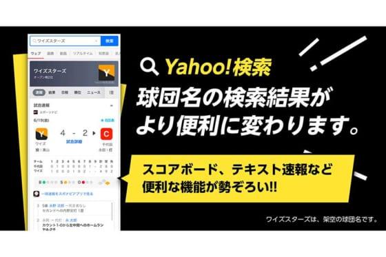 「Yahoo!検索」でプロ野球の情報がわかりやすく【画像提供:ヤフー株式会社】