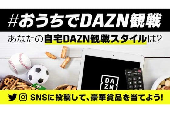 DAZNが「#おうちでDAZN観戦」キャンペーンを開始【画像提供:DAZN】