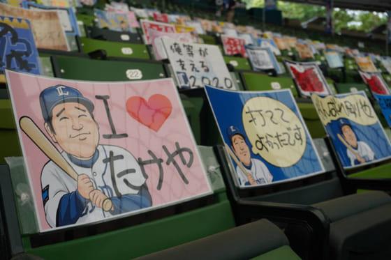 西武がファンから募集した応援ボードの掲出を始めた【写真:宮脇広久】