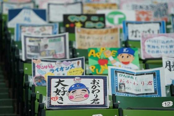 メットライフドームではファンからのメッセージが座席に飾られている【写真:荒川祐史】