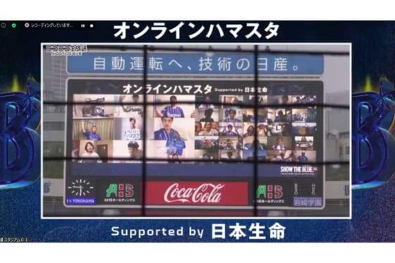 横浜スタジアムのメインビジョンに映し出されたオンラインハマスタに参加するファン【写真提供:横浜DeNAベイスターズ】