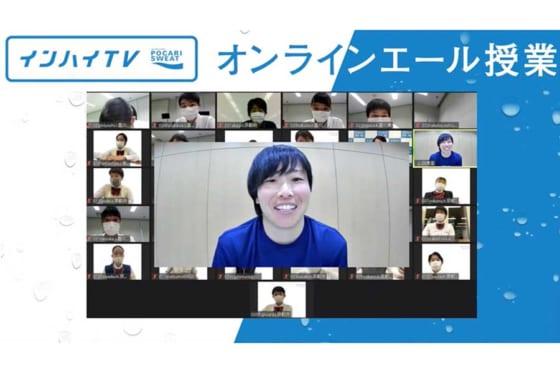 インハイ.tvの「オンラインエール授業」に登場したソフトボール女子日本代表の山田恵里【画像提供:インハイ.tv】