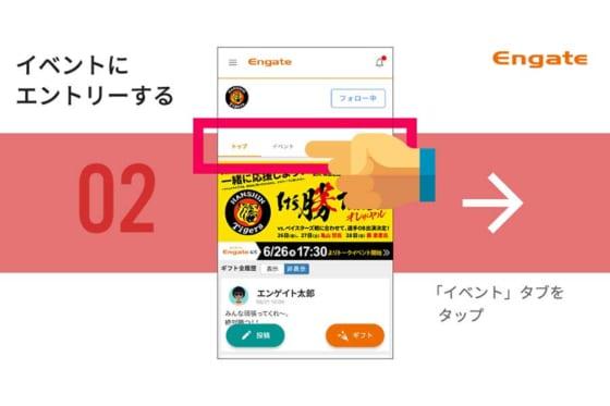 阪神承認のギフティングサービスが開始