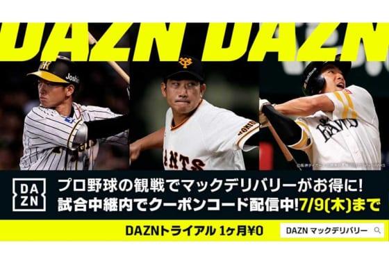 DAZNでプロ野球をライブ観戦中の視聴者に対し、マックデリバリーで商品を購入するときに使えるクーポンをプレゼントする【画像提供:DAZN】
