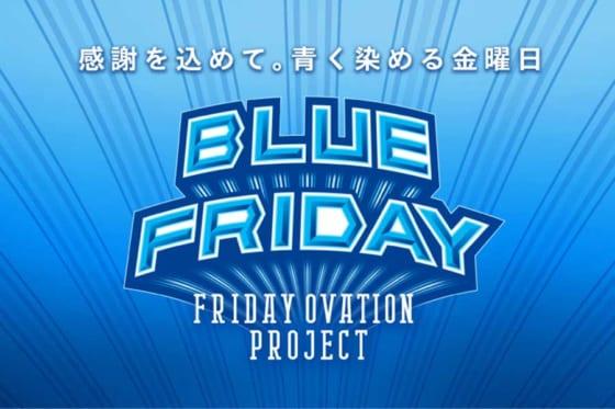 DeNAは医療・介護従事者への感謝を示すため、「BLUE FRIDAY ~FRIDAY OVATION PROJECT~」を開催すると発表した【写真提供:横浜DeNAベイスターズ】