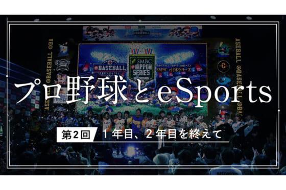 【写真提供:(c)Nippon Professional Baseball / (c)Konami Digital Entertainment】