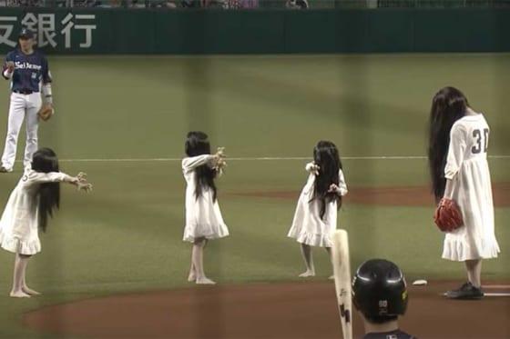 始球式に登場した貞子&貞子の子たち【画像:パーソル パリーグTV】