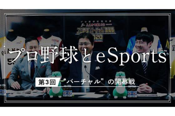 """第3回は「""""バーチャル"""" の開幕戦」【写真提供:(c)Nippon Professional Baseball / (c)Konami Digital Entertainment】"""
