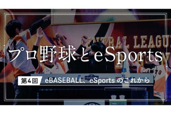 「eBASEBALL プロリーグ」が目指すビジネス化への取り組みとは【写真提供:(c)Nippon Professional Baseball / (c)Konami Digital Entertainment】