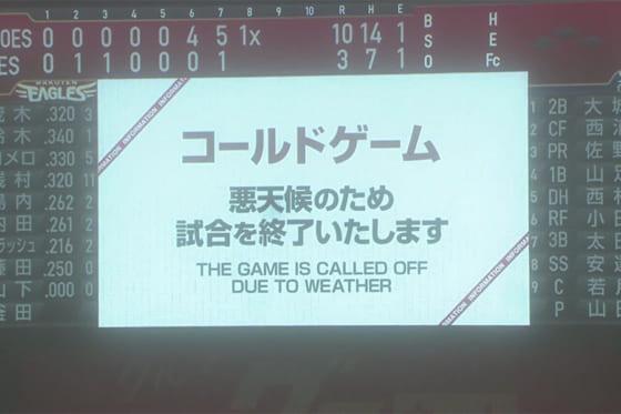 濃霧コールドゲームでオリックスが勝利した【画像:パーソル パ・リーグTV】
