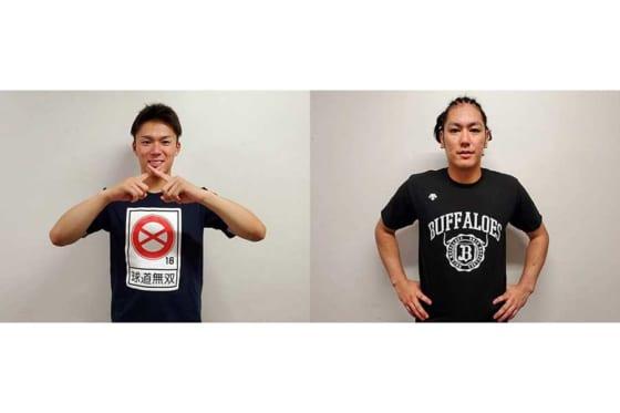 「道路標識Tシャツ(#18 山本)」(左)、「カレッジTシャツ」【写真提供:オリックス・バファローズ】