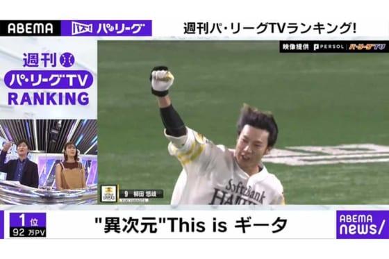 ソフトバンク・柳田悠岐の片手1本の本塁打が1位に選ばれた【画像:AbemaTV】