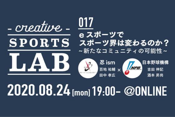 24日にDeNA主催のオンラインイベント「eスポーツでスポーツ界は変わるのか?~新たなコミュニティの可能性~」が開催【画像提供:横浜DeNAベイスターズ】