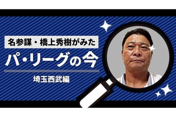 西武などでコーチを務めた橋上秀樹氏【画像:パ・リーグ インサイト】
