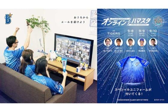 DeNAは9月8日からの阪神3連戦で「オンラインハマスタ YOKOHAMA STAR☆NIGHT 2020」を開催すると発表【画像提供:横浜DeNAベイスターズ】
