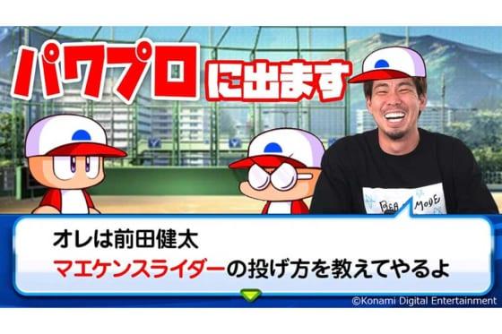 ツインズ・前田健太が「パワプロ」とコラボ!【画像:(c)Konami Digital Entertainment】