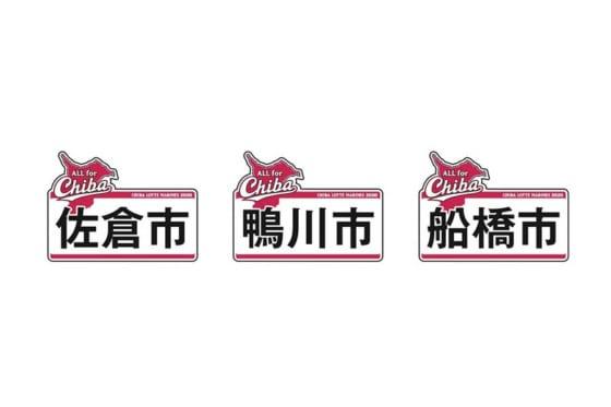 佐倉市・鴨川市・船橋市の市名入りALL for CHIBA 2020ロゴ【写真提供:千葉ロッテマリーンズ】