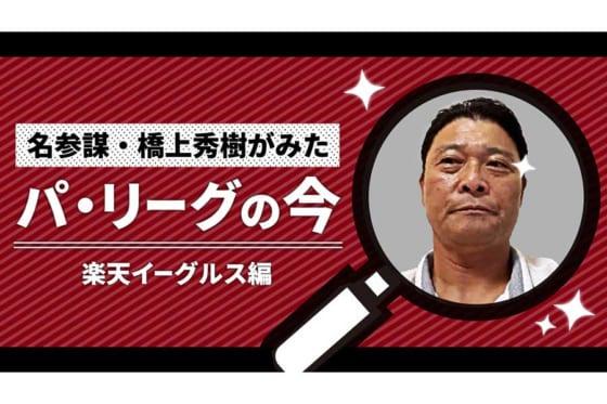 楽天などでコーチを務めた橋上秀樹氏【画像:パ・リーグ インサイト】