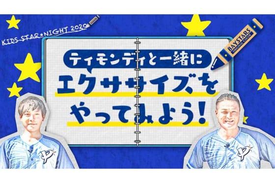 DeNA山崎康晃がティモンディとコラボ キッズ向け運動不足解消スペシャル動画公開