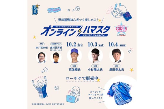 10月2、3、4日に「オンラインハマスタ YOKOHAMA GIRLS☆FESTIVAL(ヨコハマ・ガールズ・フェスティバル)」を実施【画像提供:横浜DeNAベイスターズ】