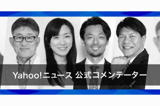 ヤフー株式会社は「Yahoo!ニュース 公式コメンテーター」を開始することを発表した【写真提供:ヤフー株式会社】