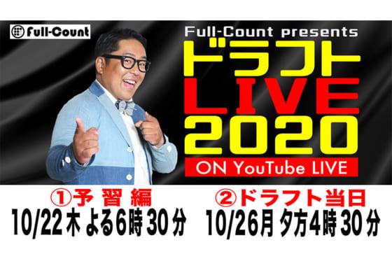 2020 ライブ ドラフト 【プロ野球ドラフト2020】ネット中継の無料視聴方法!2位以降も見れる!