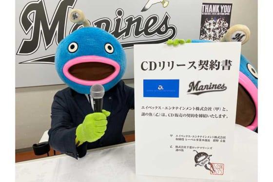 謎の魚がCDリリースすることが正式に決まったと発表【画像提供:千葉ロッテマリーンズ】