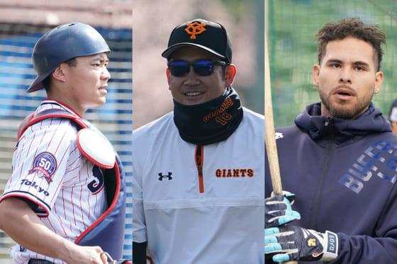 ヤクルト・中村悠平、巨人・菅野智之、オリックスに復帰したロメロ(左から)【写真:荒川祐史】